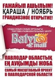 Грандиозное открытие торгово-развлекательного центра Batyrmall